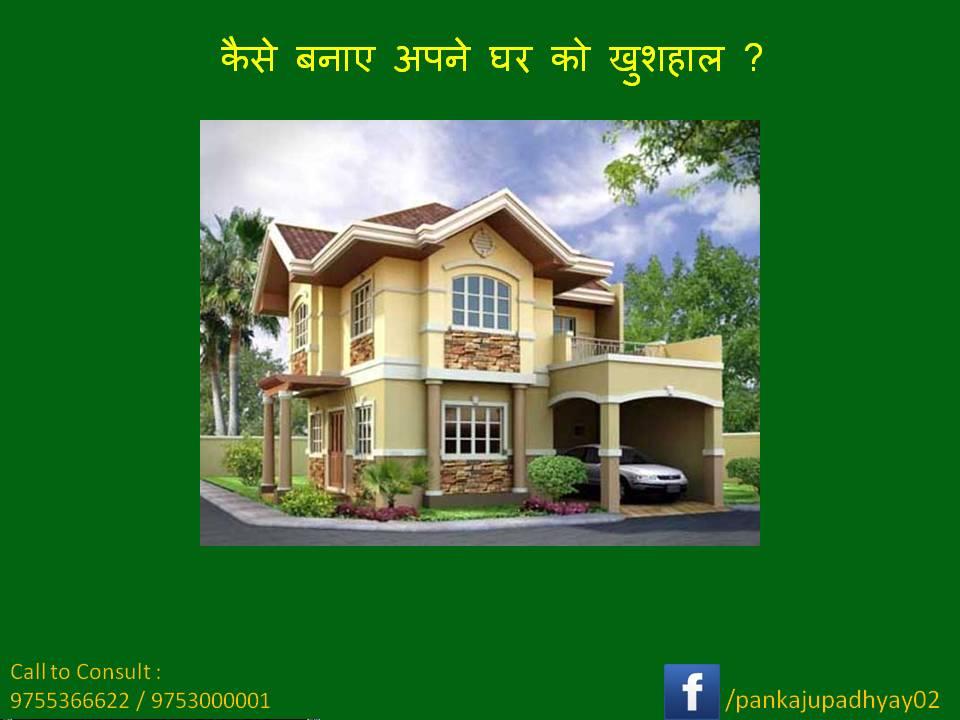 कैसे बनाए अपने घर को खुशहाल ?